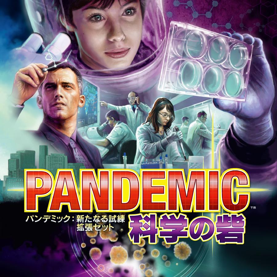 パンデミック:科学の砦