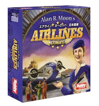 airline_europe_box