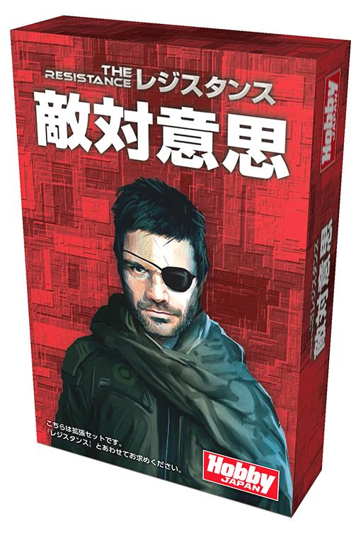 box_resistance_hostile_intent