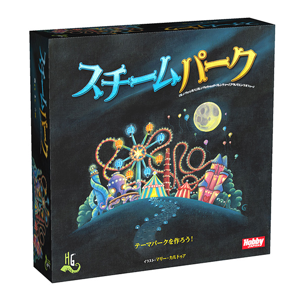 box_steampark_jp_l