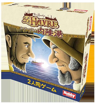 le_havre_tip_box