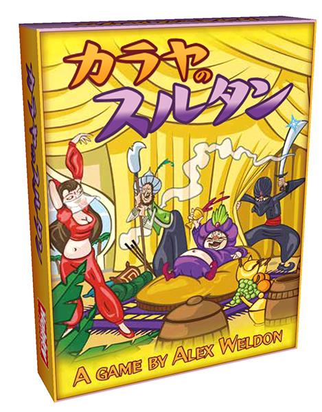 box_sultans_de_karaya_left_jp