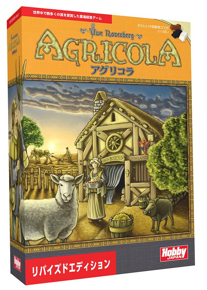 box_agricola_re_jp_left