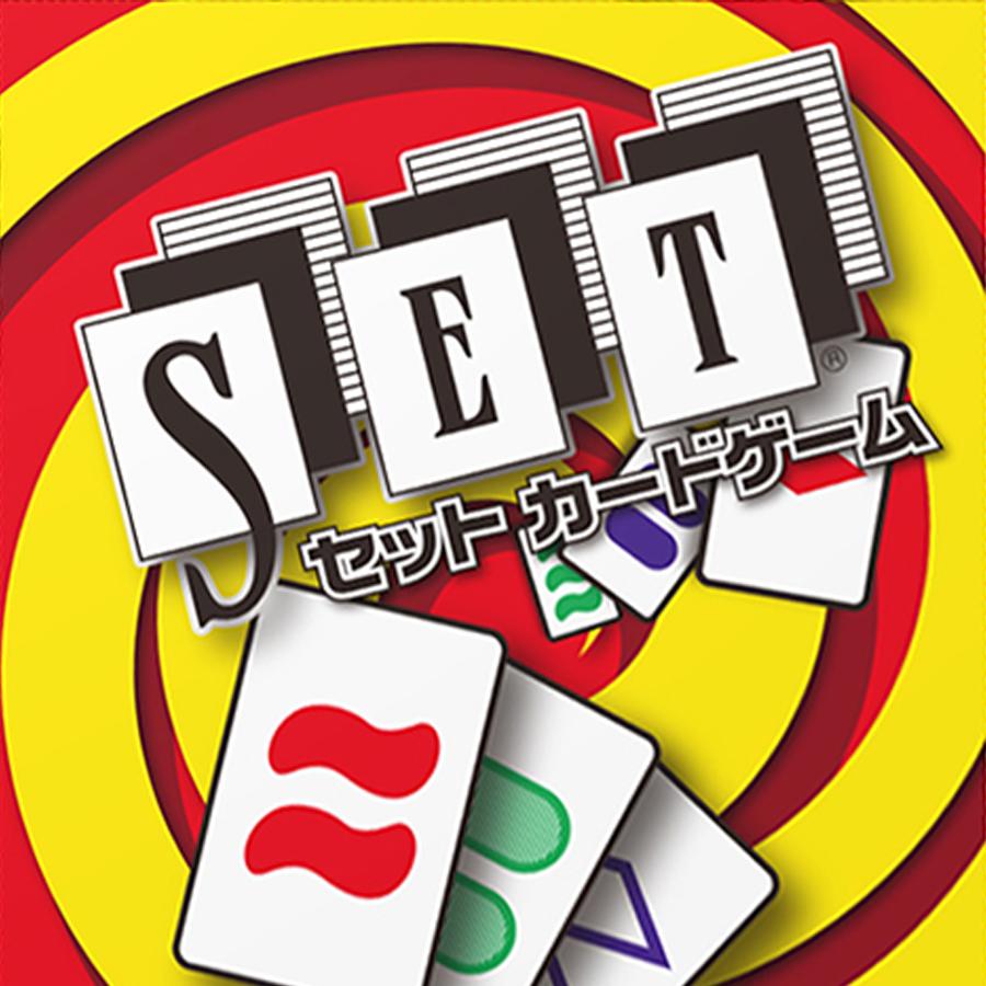 SET セットカードゲーム