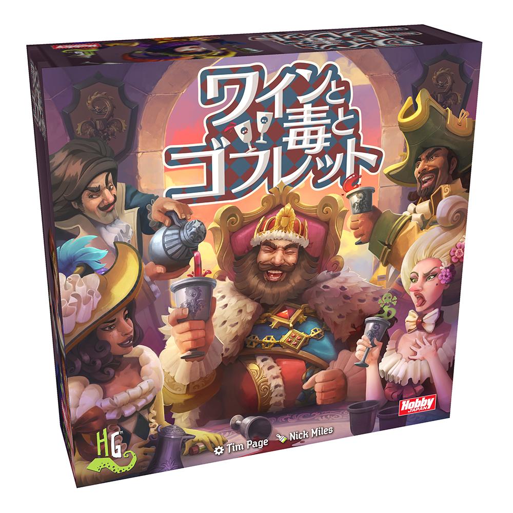 box_wine_poison_n_goblet_left_jp