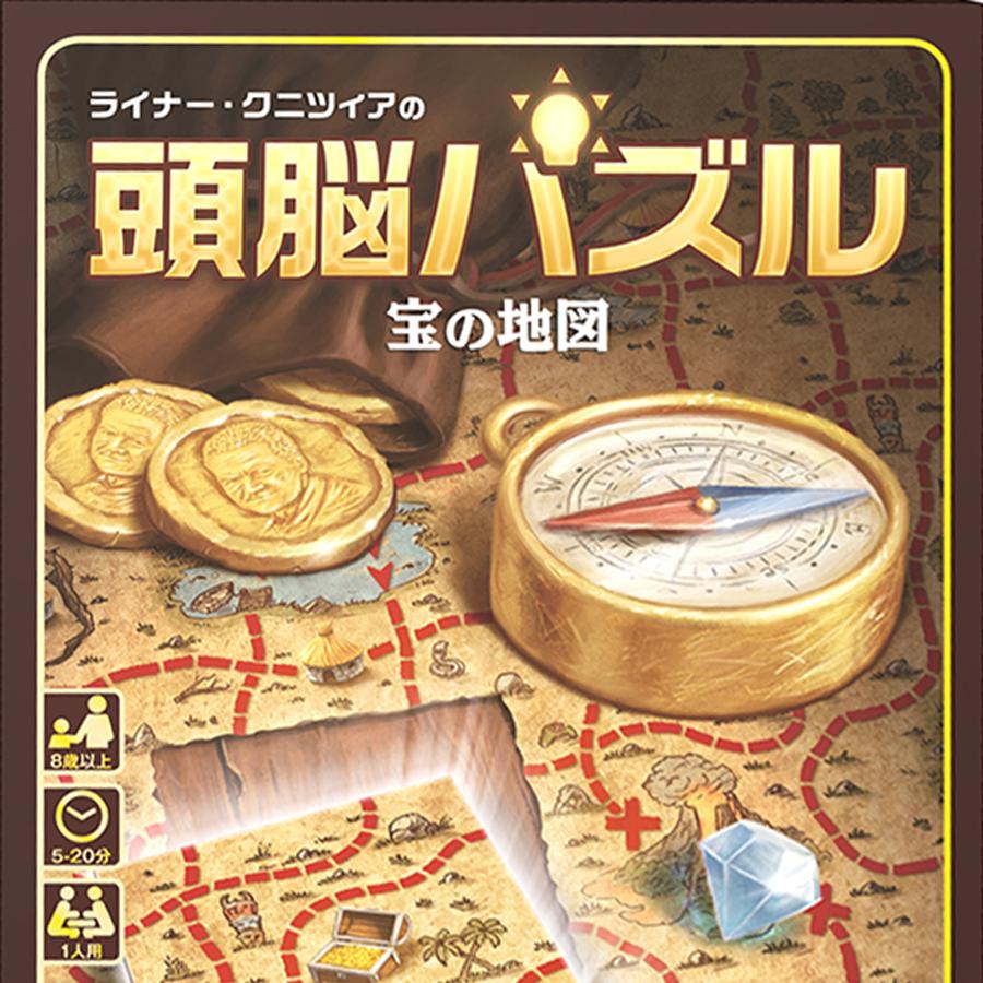 ライナー・クニツィアの頭脳パズル:宝の地図