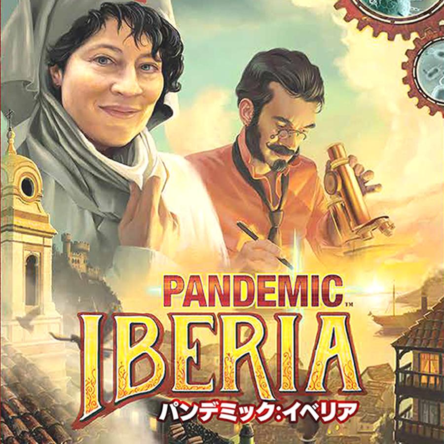 パンデミック:イベリア