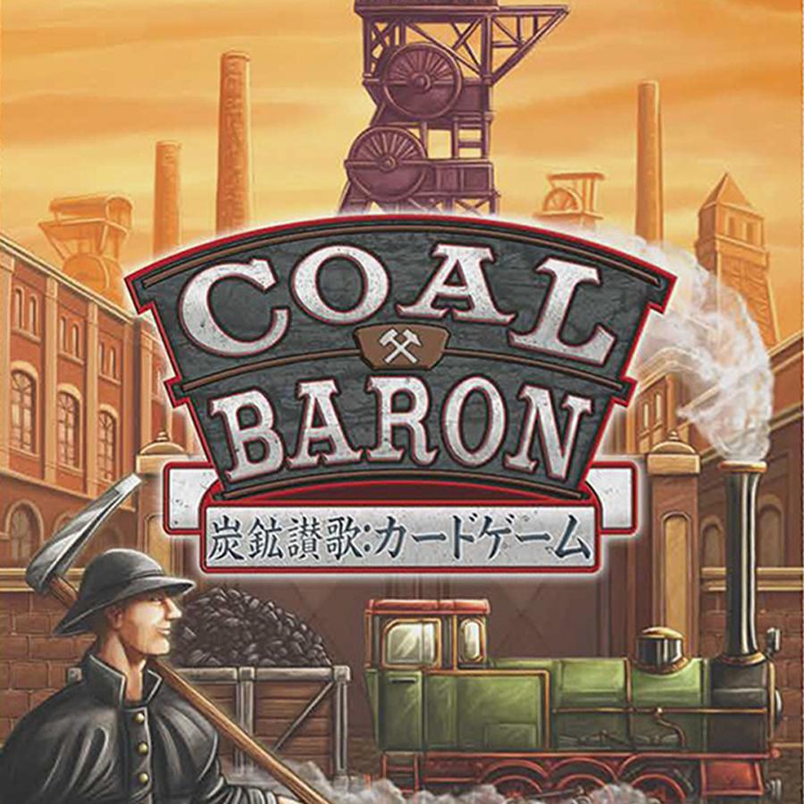 炭鉱讃歌:カードゲーム