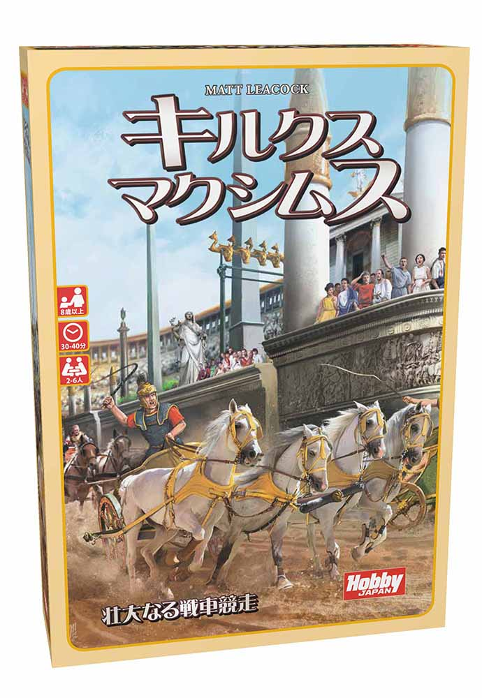 box_the_great_chariot_race_jp_left