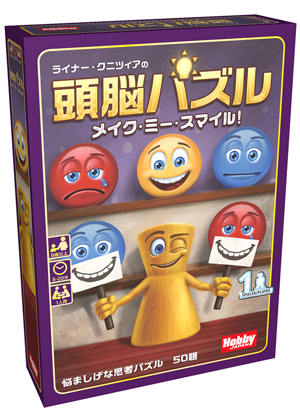 box_zuno_puzzle_smile_left_jp