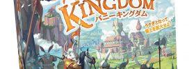 box_bunny_kingdom_jp_left