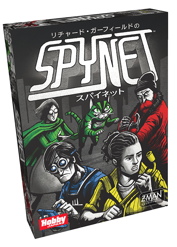 box_spynet_jp_left