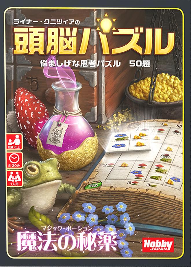 box_zuno_puzzle_magicportion_left_jp