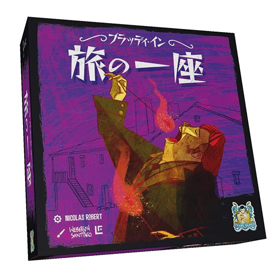 box_bloody_inn_ex1_jp_left-1