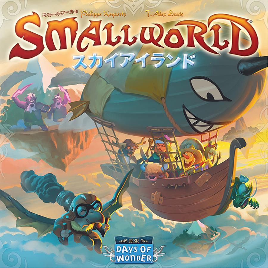 スモールワールド:スカイアイランド