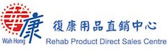 Wah Hong Rehab Product Direct Sales Centre