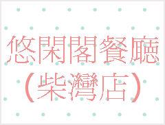 Fantistic Ladies Café (Chai Wan Shop)