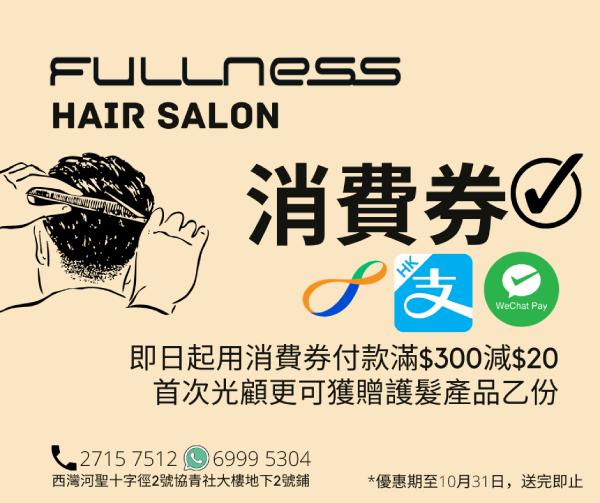 Get a new hair cut with consumption voucher in Fullness Hair Salon!
