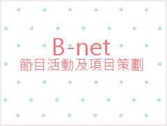 B-net: Event Management