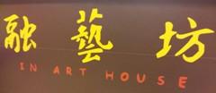 In Art House