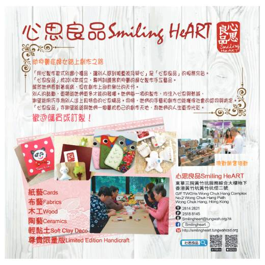 All handmade gifts are made with hearts and enthusiasm. Special discount will be offered to any tailor-made handicrafts.