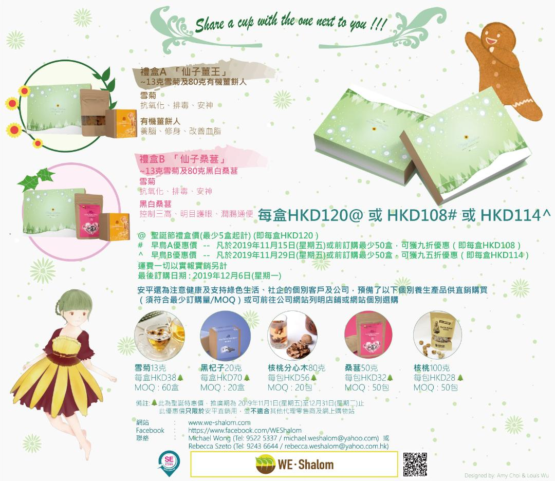 10% discount off on two thoughtfully selected healthy Christmas Giftsets from Xinjiang and HKG