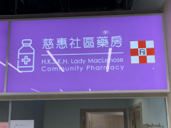 H.K.S.K.H.Lady MacLehose Community Pharmacy