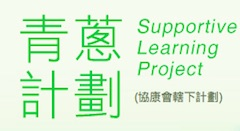 Supportive Learning Project (Tai Hang Tung)