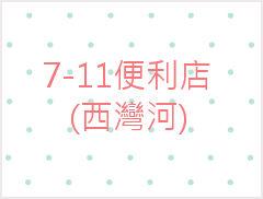 7-11便利店 (西灣河)