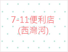7 Eleven Convenience Store (Sai Wan Ho)
