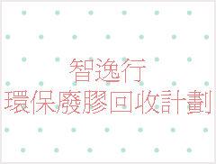 Chi Yat Enterprise Plastic Waste Recycling Programme