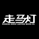 Running Horse Lantern