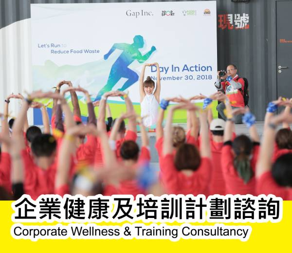 Free corporate wellness and training program consultation