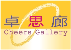 """Cheers Gallery"" Rehab Links at Hip Wo Street"