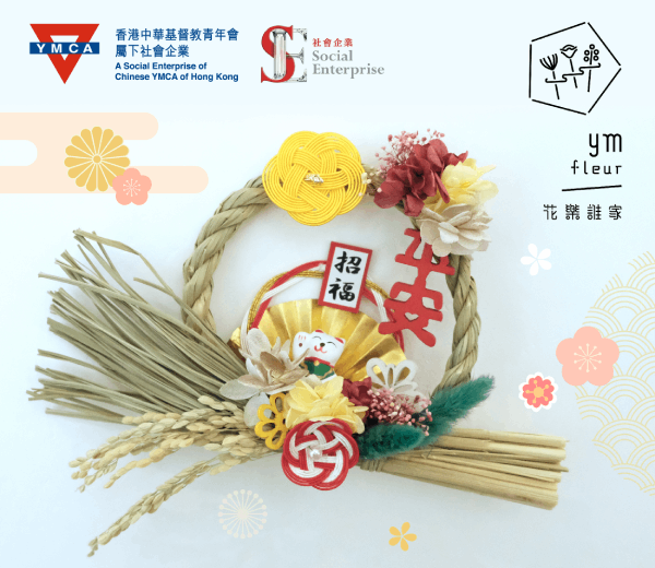 Chinese New Year Dried Flower Products and Workshops