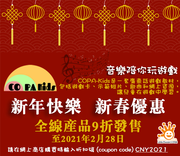 COPA-Kids CNY 10% Off Promotion