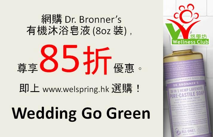 15% off on Dr. Bronner's organic castile liquid soap (8oz)