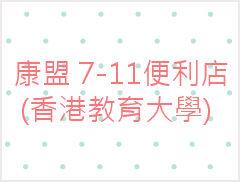 康盟 7-11便利店 (香港教育大學)