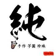 Pure Taro