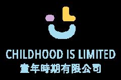 童年時期有限公司