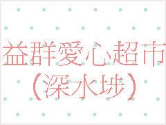 Better Community of Loving Care Supermarket Ltd. (Sham Shui Po)