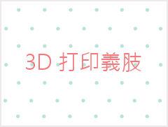 3D 打印義肢