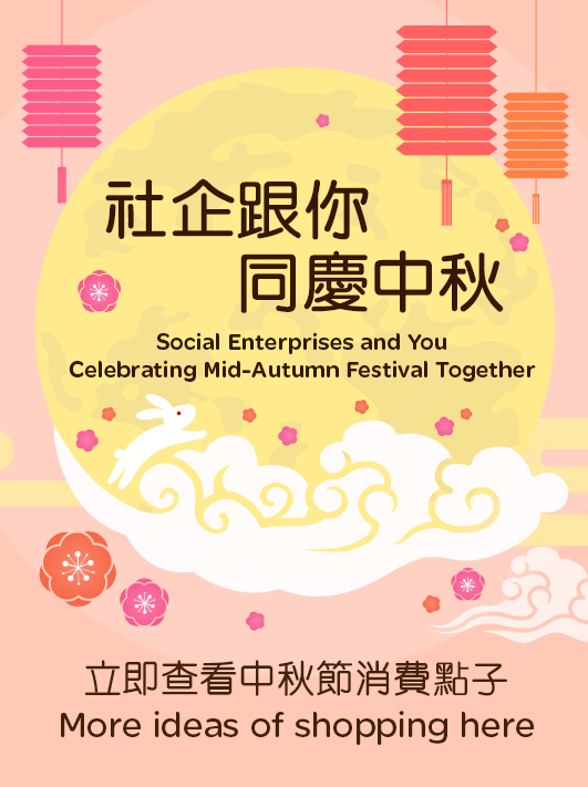Social Enterprises and You Celebrating Mid-Autumn Festival Together