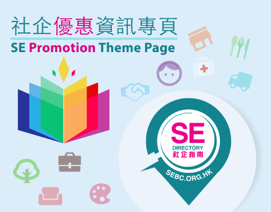 SE Promotion Theme Page