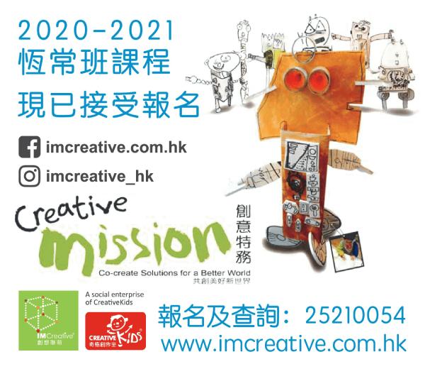 創意藝術恆常班 2020-2021