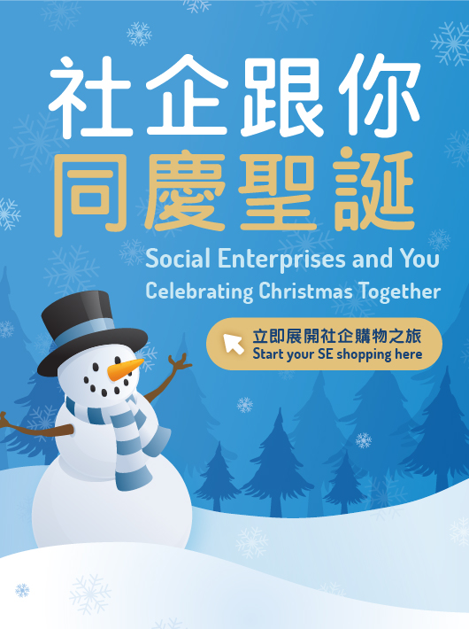 Social Enterprise and You - Celebrating Christmas Together