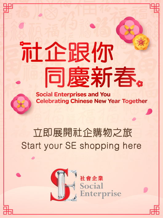 Social Enterprises and You Celebrating Chinese New Year Together