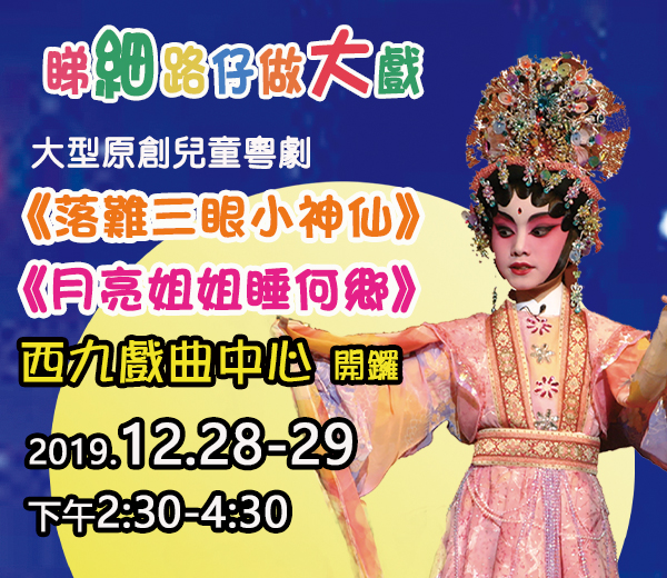 Cha Duk Chang Children's Cantonese Opera at Xiqu Centre (December)