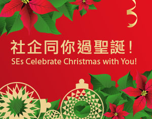SEs Celebrate Christmas With You!