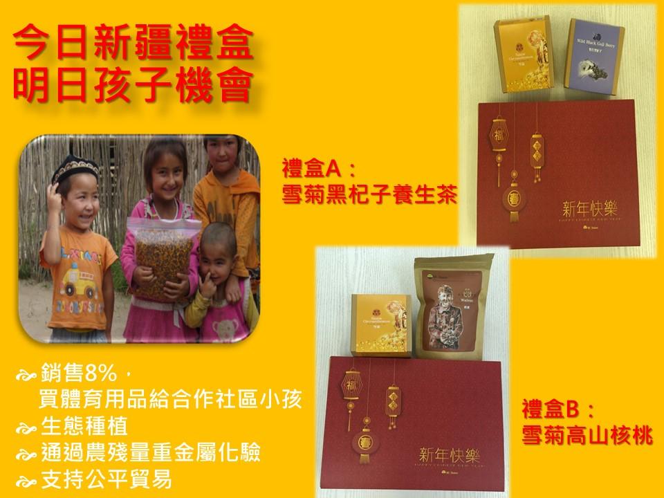 今日新疆禮盒 明日孩子機會